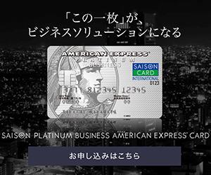 セゾンプラチナビジネスアメックスカード