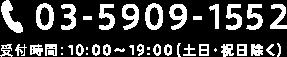 03-5909-1552 受付時間:10:00?19:00(土日・祝日除く)