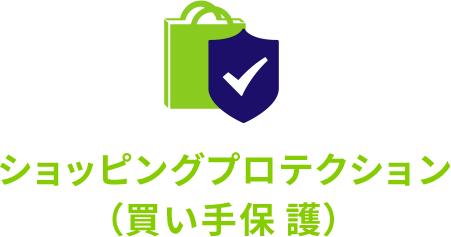 ショッピングプロテクション(買い手保護)
