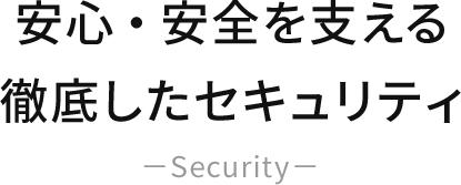 安心・安全を支える徹底したセキュリティ