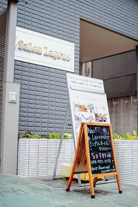 埼玉県春日部のプライベートサロン
