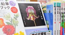 東京農業大学生活協同組合 様導入事例