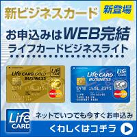 お申込みはWEB完結ライフカードビジネス