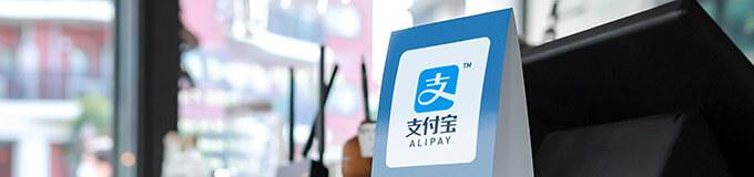 Alipay(アリペイ/支付宝)